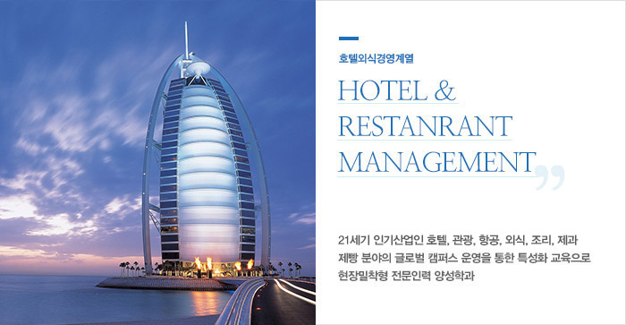 호텔외식경영계열 HOTEL &RESTANRANT MANAGEMENT